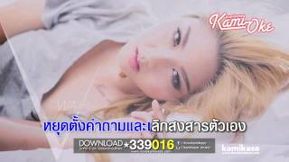 [KARAOKE] รักยังมีต่อ (Love must go on) - WAii Kamikaze