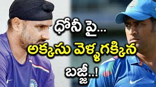 Harbhajan Singh Wants To Be Treated Like MS Dhoni | Oneindia Telugu