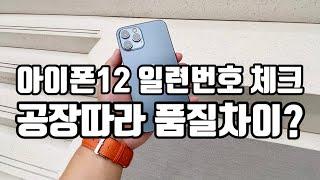 아이폰12 생산공장 일련번호 확인하기 그리고 오포 롤링…