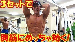 【筋トレ】1週間に1回3セット行うだけで腹筋が厚くなるトレーニング! thumbnail