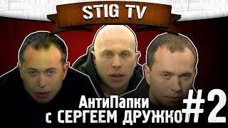 АНТИПАПКИ С СЕРГЕЕМ ДРУЖКО #2