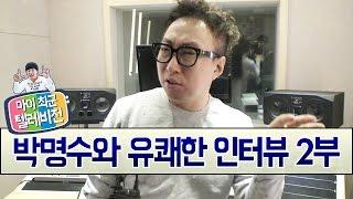 마이 최군 텔레비전 E16 [박명수(G-Park)와 유쾌한 인터뷰 2부] - KoonTV