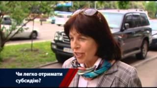 легко ли получить субсидию на новые тарифы в Украине?