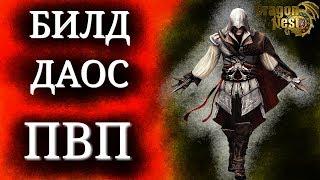 БИЛД ПВП КЛАСС АССАСИН специализация ДАОС для игры Dragon Nest Mobile, срази врагов