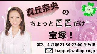 元宝塚歌劇団花組 男役の真丘奈央が、初のラジオパーソナリティーに挑戦...