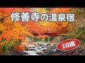 修善寺温泉 人気でオススメの宿・ホテル|伊豆観光旅行【10選】Japanese-style hotel…