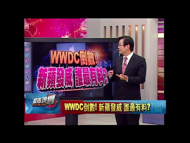 股市現場*鄭明娟【WWDC新蘋發威】20180530-6(賴建承)