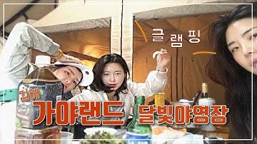 부산근교 글램핑! 김해가야랜드 달빛야영장 캠핑 !