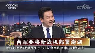 《海峡两岸》 20200329| CCTV中文国际