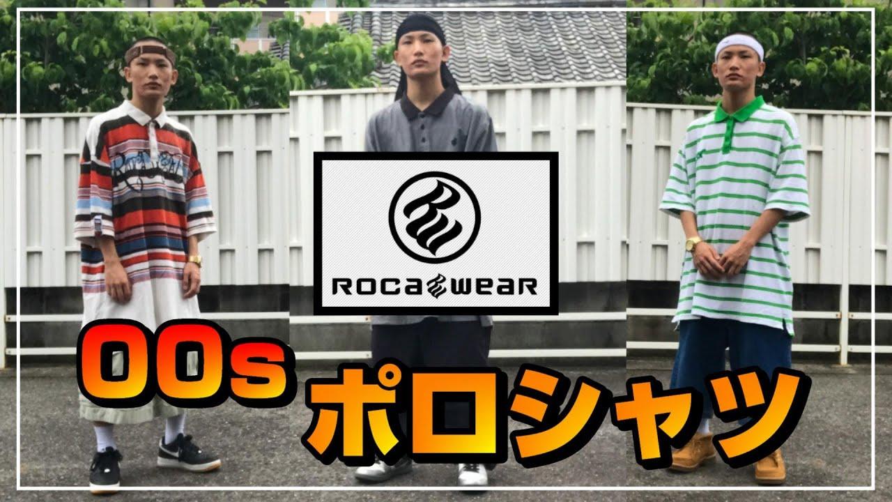 【ロカウェア】デッケェ00sのポロシャツは雰囲気出て調子いい!!!