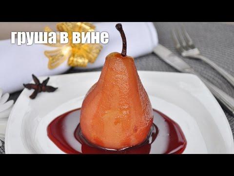 Груши в красном вине — видео рецепт