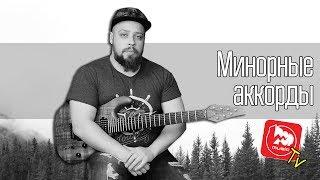 МИНОРНЫЕ АККОРДЫ, уроки игры на гитаре