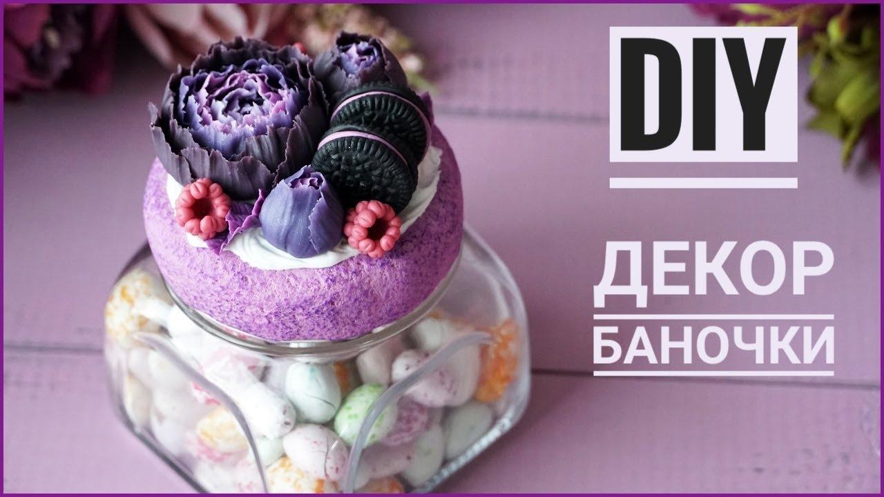 DIY | Идеи декора стеклянных банок | Вкусная баночка | Полимерная глина | Polymer clay tutorial