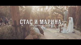 Stas & Marina Wedding / Свадьба Стаса и Марины