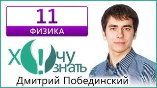 Видеоурок 11 по Физике Тренировочный ГИА 2013 (08.10)