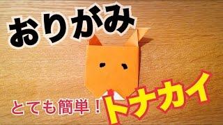 おりがみ【とても簡単!トナカイの顔】のの作り方動画です。 1枚の折り...