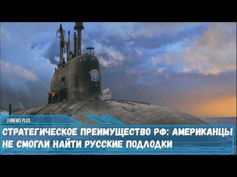 Стратегическое преимущество ВМФ РФ- так и не смогли найти русские подлодки
