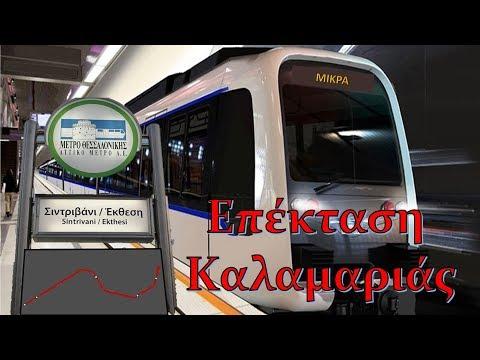 Οδοιπορικό στο Μετρό Θεσσαλονίκης (01/2018 - Επέκταση Καλαμαριάς)