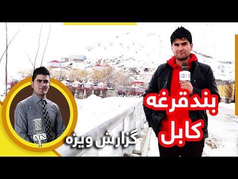 گزارش ویژۀ همایون افغان از هوای برفی بند قرغه - کابل
