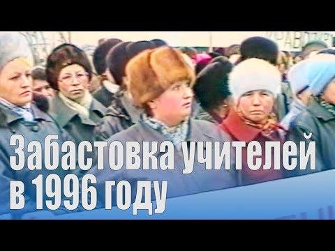 Как проходили митинги в Красноуфимске 23 года назад