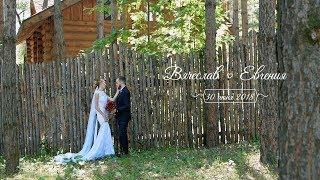 Свадебный клип. Трогательно и нежно!!!   Вячеслав и Евгения