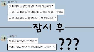 한없이 콧대만 높은 무개념 소개팅녀 역관광시키기