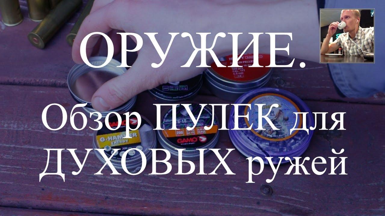 Пули люман 4. 5 мм для пневматики купить в орле и с быстрой доставкой по всей россии!
