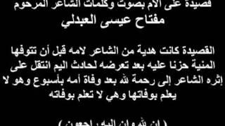 قصيدة من الشعر الشعبي الليبي عن الام للشاعر مفتاح العبدلي