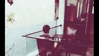 【我的playlist 】 うしろむきの私 / 高橋和也 詞:高橋和也 曲:高橋和...