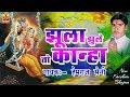 Download Rajasthani Songs 2018 | झूला झुले तो कान्हा | New Krishna Bhajan | Hemraj Saini | Shankar Cassettes