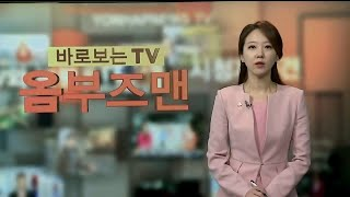 [옴부즈맨] 5월 31일 / 연합뉴스TV (YonhapnewsTV)