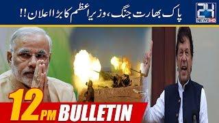 News Bulletin   12:00pm   15 Sep 2019   24 News HD