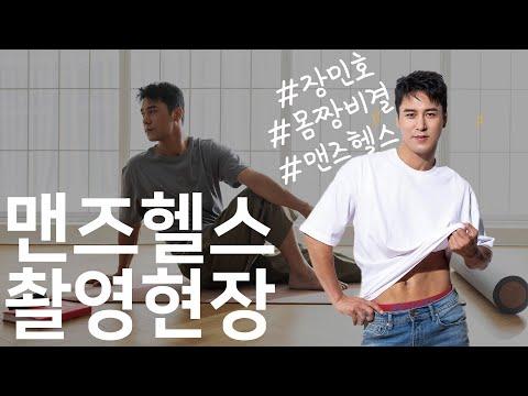 장민호 몸짱 비결 - 맨즈헬스 커버 촬영