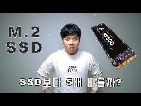 SSD보다 5배 빠른 M.2 SSD는 효과가 있을까? / PCIE M.2 Card