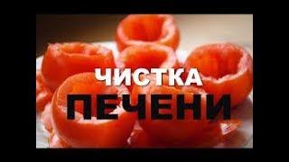 МОЩНАЯ ЧИСТКА ПЕЧЕНИ И МЯГКАЯ ПОТЕРЯ ВЕСА 9.09.2017