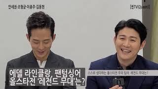 에델 라인클랑, 팬텀싱어 올스타전 '레전드 무대'는? …