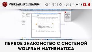 1 | Первое знакомство с системой Wolfram Mathematica