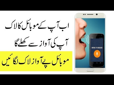 Secret Voice Lock For Android 2018-19    Unlock Your Phone With Voice