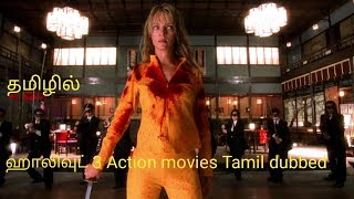 Hollywood 3 Action Movies Tamil Dubbed