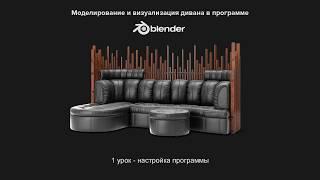 Видеокурс по Blender 3d. 1 урок - Настройка программы