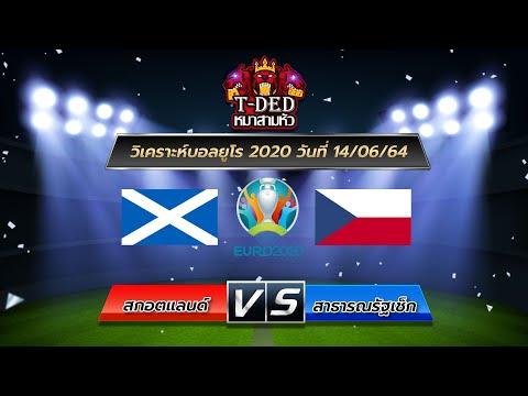 ทีเด็ดฟุตบอล วิเคราะห์บอลยูโร  |  สกอตแลนด์  VS  สาธารณรัฐเช็ก  |  by ทีเด็ดหมาสามหัว