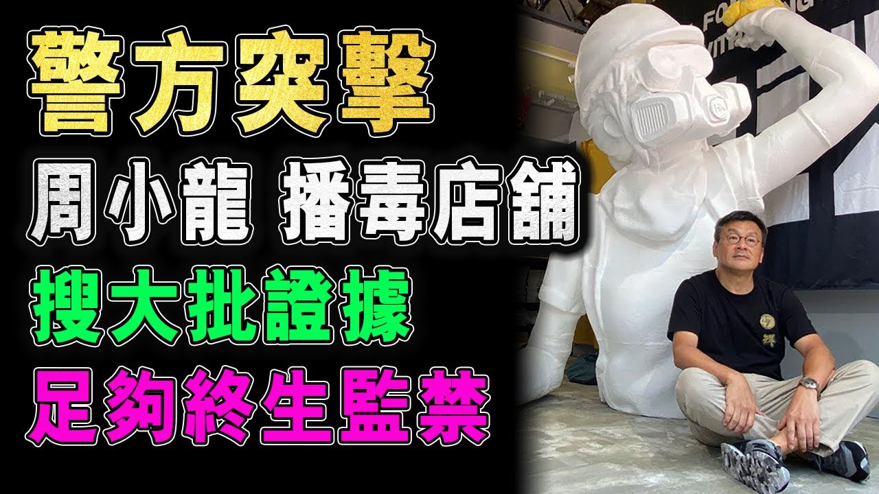 警方突擊 周小龍播毒店舖 搜出大量證據 足以終生監禁 / 格仔 郭政彤 艾力