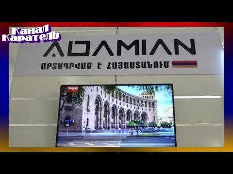 """Телевизоры """"Адамян"""" уже в продаже"""