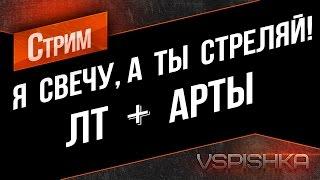 """""""Я свечу, а ты стреляй!"""", ЛТ+АРТы (93% win) Вспышка, Алилуй и Авария Мозга"""