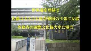 佐藤大使が韓国の主張に妥協、外務省・国際文化協力室に電凸 thumbnail