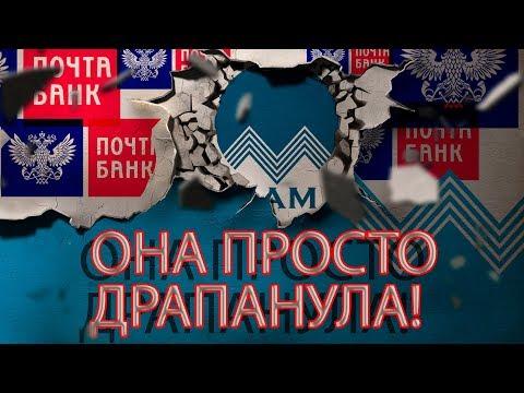 ПОЧТА БАНК ПОЗОРНОЕ БЕГСТВО ОТ КЛИЕНТА | Как не платить кредит | Кузнецов | Аллиам