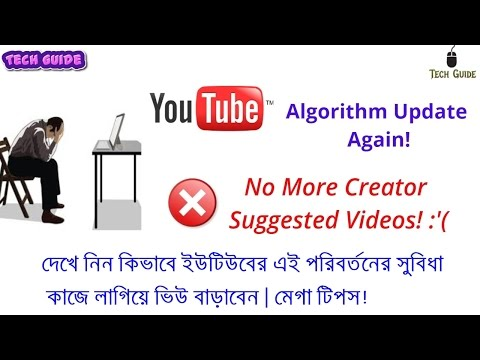 YouTube Algorithm Update Again | YouTube Algorithm Change: No More Suggested Video in Up next
