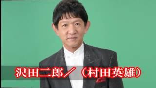 沢田二郎が(村田英雄)男の一生をcover.
