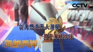 《海峡两岸》 20191120| CCTV中文国际