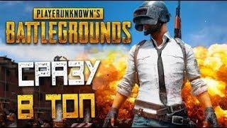 Playerunknown's Battlegrounds играем в игру купленную за 250р!))